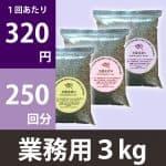 業務用薬剤3kg