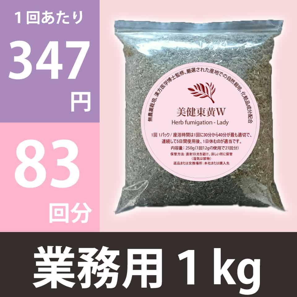 W業務用薬剤1kg