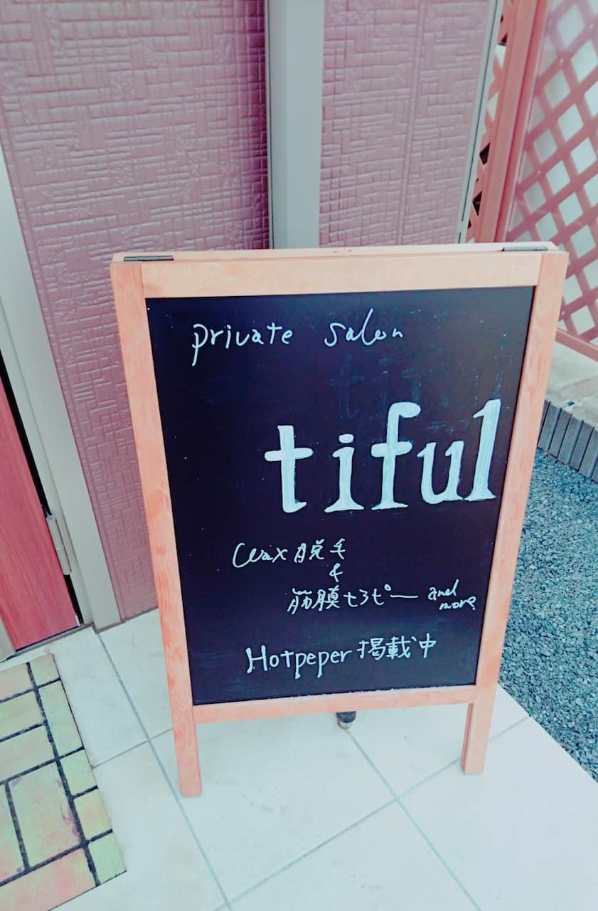 栃木県宇都宮市の黄土よもぎ蒸しサロン「tiful(ティフル)」