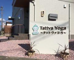 静岡県浜松市の温活 癒しのサロン「タットヴァヨガ」