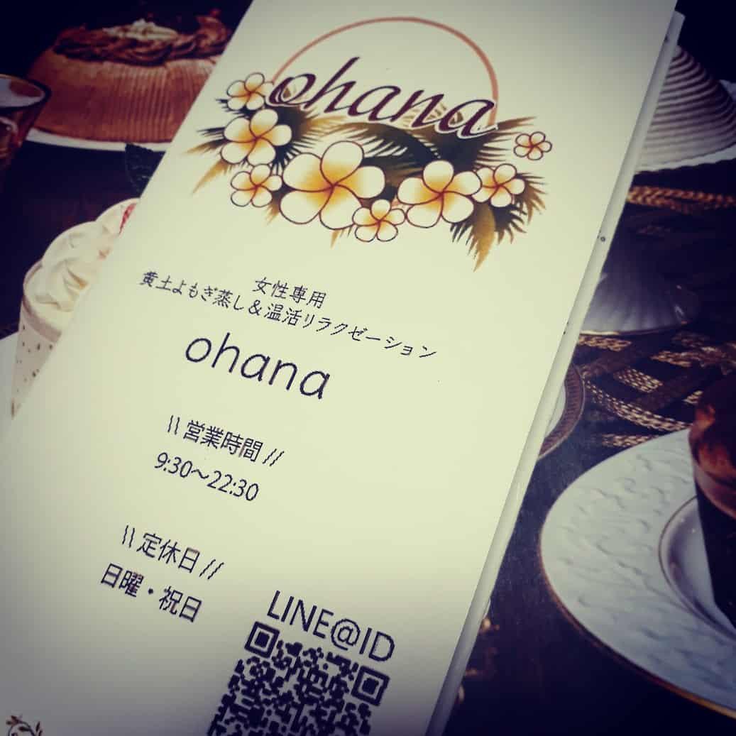 茨城県下妻市の黄土よもぎ蒸し専門サロン「OHANA」