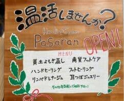 長野県下伊那郡の温活・美活 ヒーリングサロン・pasara(パサラン)〜『温活しませんか?』
